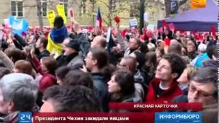 Президента Чехии закидали яйцами за поддержку  кремлевской политики