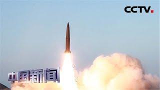 [中国新闻] 韩研发太空激光武器 | CCTV中文国际