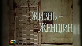 Жизнь-Женщина (1991)