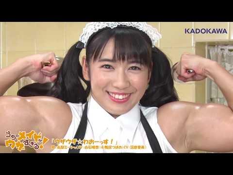 「ウザウザ☆わおーっす!」の参照動画