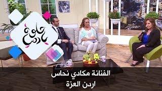 مكادي نحاس - اردن العزة