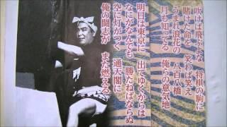 村田英雄さんの名曲 『王将』を口笛で演奏してみました.