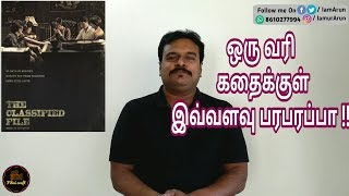 The classified file (2015)  Korean Crime Thriller Movie Review in Tamil by Filmi craft