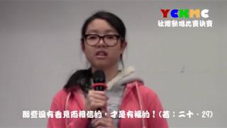 YCKMC社際歌唱比賽決賽5(余振強紀念中學)