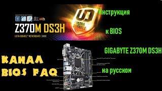 Інструкція до BIOS GIGABYTE Z370M DS3H російською