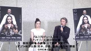 新国立劇場 小劇場 にて絶賛上演中! 2月より4地方公演(松本、京都、豊...