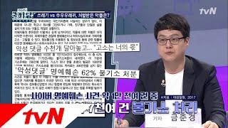COOLKKADANG '악성댓글' 명예훼손 62%가 불기소 처분?? 180516 EP.263