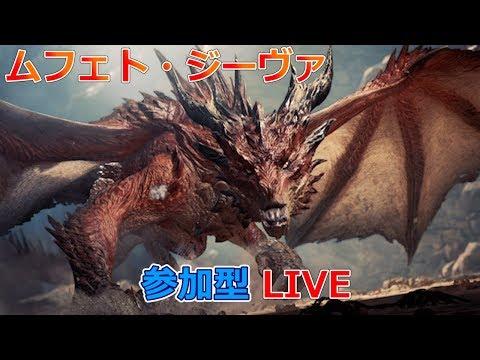 【参加型】ムフェト・ジーヴァ周回しましょう!【LIVE】