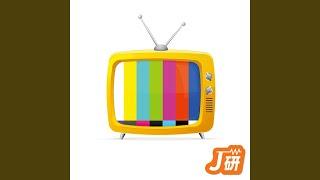 Provided to YouTube by TuneCore Japan 幸せについて私が知っている5つの方法 (『幸腹グラフィティ』より) · アニメ J研 アニメ主題歌 -TVsize- vol.40 ℗...