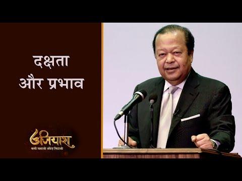 Dakshata Aur Prabhaav - दक्षता और प्रभाव - Prem Rawat at NITTTR - Ujiyara