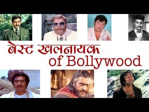 Bollywood Villain   खलनायक   Prem Chopra   Mogambo Khush Hua   Gabbar   Dream Treaders