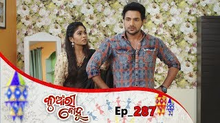 Kunwari Bohu | Full Ep 287 | 10th Sep 2019 | Odia Serial – TarangTV