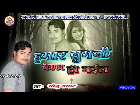 भोजपुरी का सबसे हिट Sad Song Hamar Sumani Bevfa Hogail