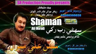 Suhne Rab Rakhi-Shamam Ali Mirali- New Album 2020