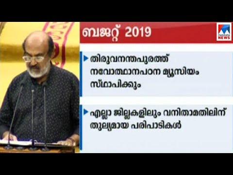 ബജറ്റ് 2019, നവകേരളനിർമാണത്തിന് 25 പദ്ധതികൾ;  കേന്ദ്രസർക്കാരിന് രൂക്ഷ വിമർശനം   State budget 2019