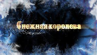 """Спектакль """"СНЕЖНАЯ КОРОЛЕВА"""" Театр-студия """"Маргарита"""""""