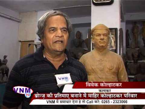 Vadodara's kulhatkar family has been indulging in the business of making bronze idols since a centur