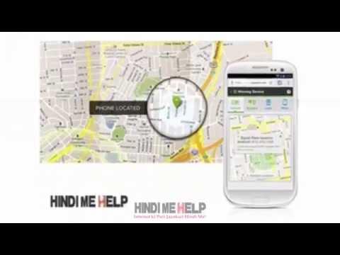 Mobile Phone Ka Pata Kaise Lagaye Google Par | Find My Phone