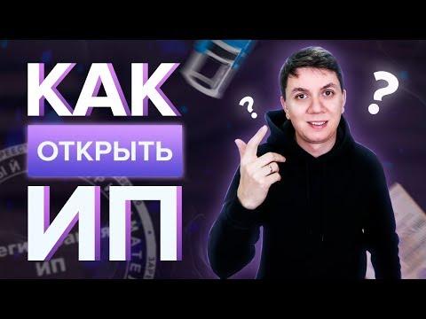 Как открыть ИП? Пошаговая инструкция как открыть ИП | Товарный бизнес | Дмитрий Москаленко