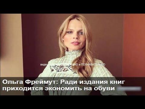 Ольга Фреймут о книгах и обуви  /  Olga Freimut About Books And Shoes