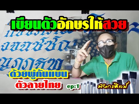 เขียนตัวอักษรให้สวยด้วยพู่กันแบนตัวลายไทย EP1
