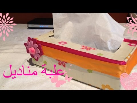 كيفية صنع و تزيين علبة مناديل How To Make A Tissue Box