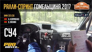 Ралли спринт Гомельщина 2017 (СУ4) - Куприенко / Якунин - BMW 325 e36