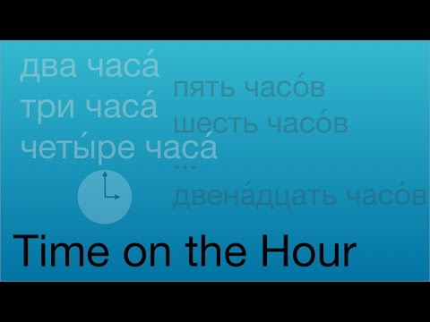 Telling the Time in Russian (on the hour)