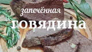 Запеченная Говядина/ Просто и Очень Вкусно