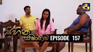 SIHINA SAMAGAMA Episode 157 ||''සිහින සමාගම'' || 11th January 2021 Thumbnail