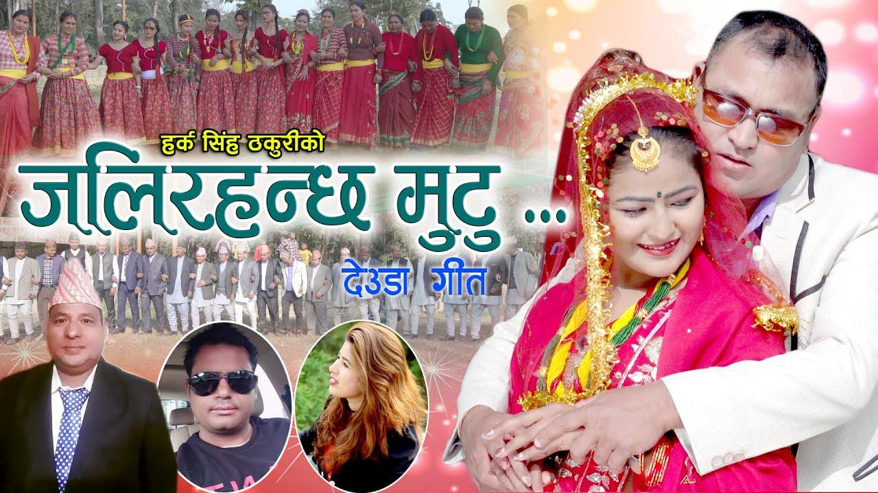 New Deuda Song Video 2020 || Jali Rahanchha Mutu  || Harka & Rekha Ft. Bhim/Jharana