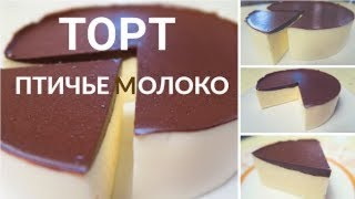 ТОРТ ПТИЧЬЕ МОЛОКО ✔ Торт без выпечки ✔ Обалденно ВКУСНЫЙ Десерт на все случаи жизни! #ппторт