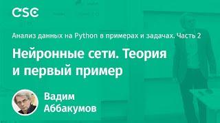 Лекция 2. Нейронные сети. Теория и первый пример (Анализ данных на Python в примерах и задачах. Ч2)