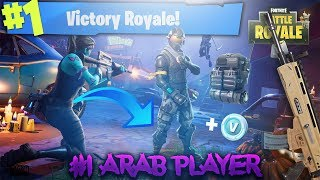 #1 TOP ARAB FORTNITE player! UN LIBANAIS S'ÉNERVE CONTRE FORTNITE ! (Fortnite Battle Royale)
