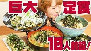 【BIG EATER】OVER 10 servings! Norimeshi Teishoku!【MUKBANG】【RussianSato】