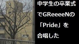 中学生の卒業式でGReeeeNの「Pride」を合唱した(一部音声無音)