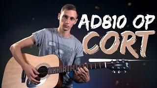 Акустическая гитара Cort AD810 OP: недорого, но со вкусом