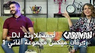 ميكس مجموعة أغاني 1 - أحمدعلاونة - DJ