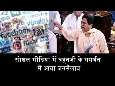 सोशल मीडिया में बहनजी के समर्थन में आया जनसैलाब/Huge Support in Social Media for Mayawati