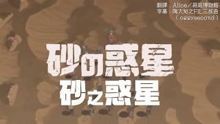 ハチ MV「砂の惑星 feat.初音ミク」中文字幕 ( Chinese Subs )