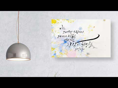 나빛 캘리그라피 수묵일러스트 작품 작업과정 No17 _ nabit calligraphy brush painting tutorial work process