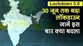 Unlock 1  30 जून तक Containment Zone में रहेगा Lockdown 5.0 , MHA ने दी सारी जानकारी