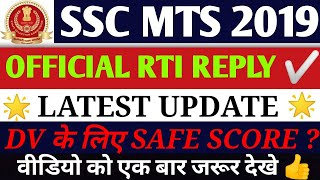 SSC MTS 2019 FINAL RESULT DATE RTI REPLY || SSC MTS 2019 || SSC MTS 2019 EXPECTED CUT OFF ||