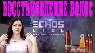 Быстрое восстановление волос Обзор на спрей маску для волос Echosline Argan Total One