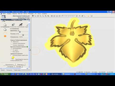 ArtCAM 2010 для моделирования