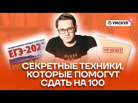 Секретные техники, которые помогут сдать на 100 баллов   Русский язык ЕГЭ 2022   Умскул