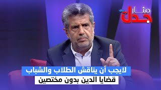 محاضر في جامعة الفاتح : لايجب أن يناقش الطلاب والشباب قضايا الدين بدون مختصين   مثار جدل
