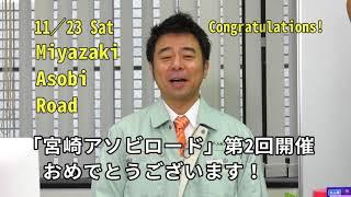 【2019年アーカイブ】有野課長応援! 宮崎アソビロード15秒ver