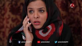 مسلسل الدلال | مع صلاح الوافي و محمد قحطان | الحلقة 27