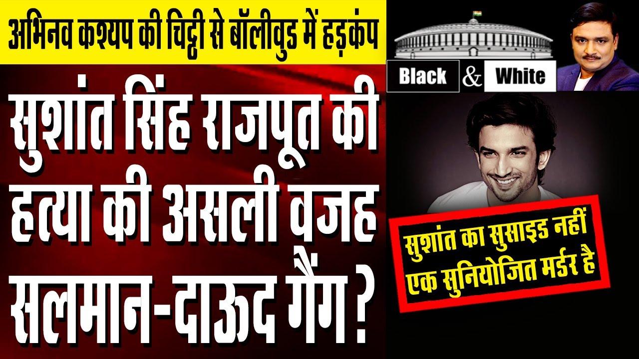 Sushant Singh Rajput : Victim of Bollywood Gang   Black & White   Dr. Manish Kumar   Capital TV